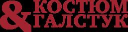 Костюм и Галстук Официальный интернет-магазин  +7 (831) 248-19-06 (Заказы обрабатываются Пн-Пт 9:00 — 18:00) |kignn@bk.ru| ИП Суслов А.С. Нижний Новгород, Дзержинск, Балахна, Городец, Арзамас, Муром, Саранск @KIGNNOV